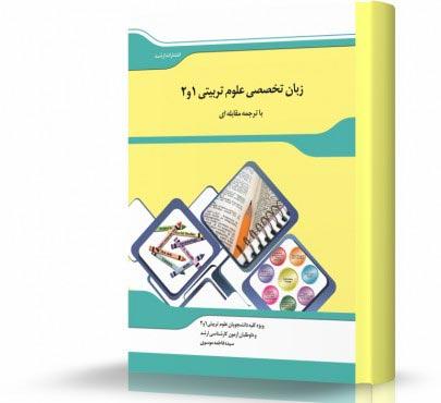 ترجمه مقابلهاي زبان تخصصي علوم تربيتي