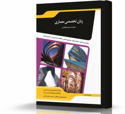 ترجمه مقابله ای زبان تخصصی معماری