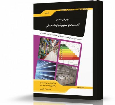 دروس فنی ساختمان تأسیسات و تنظیم شرایط محیطی