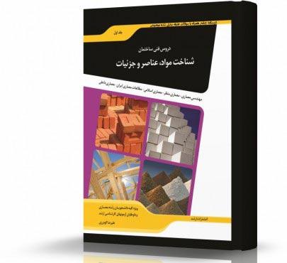 دروس فنی ساختمان شناخت مواد با عناصر و جزئیات