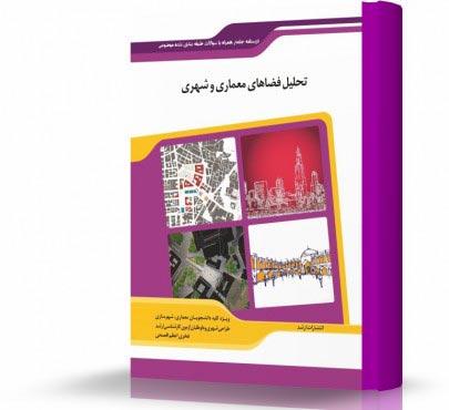 تحلیل فضاهای معماری و شهری