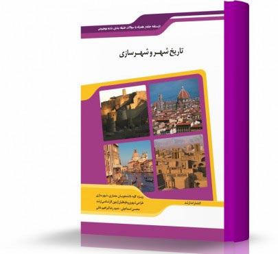 تاریخ شهر و شهرسازی