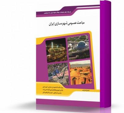 مباحث عمومی و شهرسازی ایران