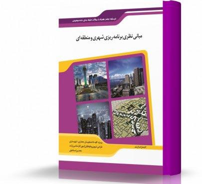 مبانی نظری برنامه ریزی شهری، منطقه ای و مدیریت شهری