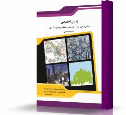 ترجمه مقابله ای زبان تخصصی برنامه ریزی شهری، منطقه ای و مدیریت شهری