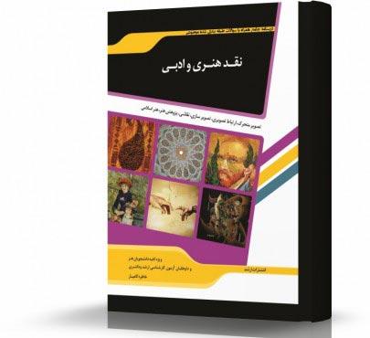 نقد هنری و ادبی