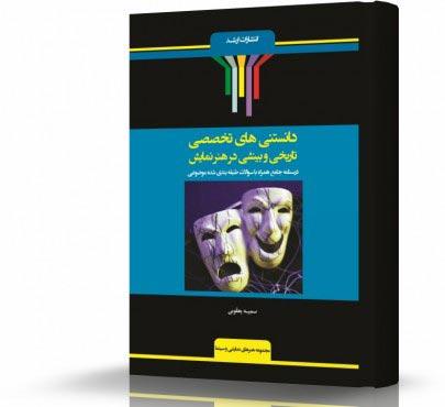 دانستنی های تخصصی، تاریخی و بینشی در هنرهای نمایشی