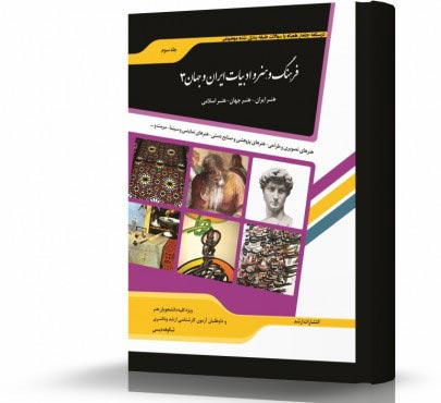 فرهنگ و هنر و ادبیات ایران و جهان 3