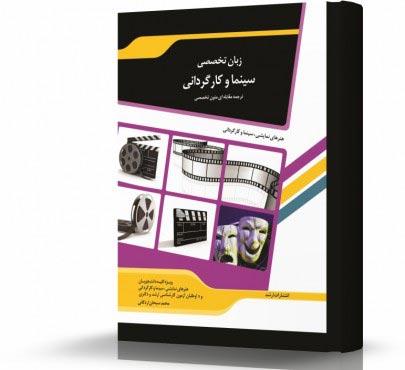 ترجمه مقابله ای زبان تخصصی سینما