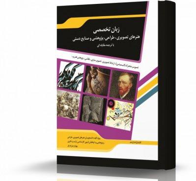 ترجمه مقابله ای زبان تخصصی هنرهای تصویری، طراحی، پژوهشی و صنایع دستی