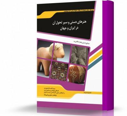 هنرهای دستی و سیر تحول آن در ایران و جهان
