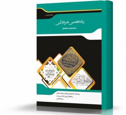 ترجمه مقابله ای زبان تخصصی علوم قرآن و حدیث