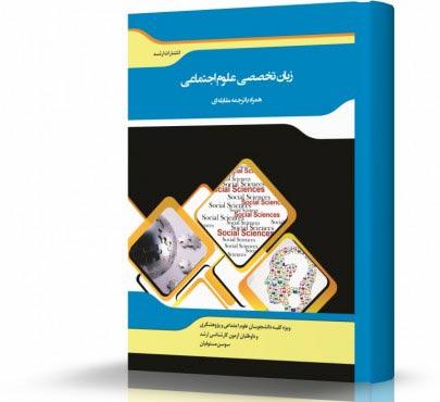 ترجمه مقابله ای زبان تخصصی علوم اجتماعی