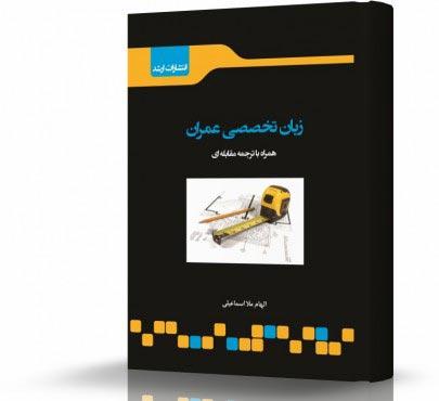 ترجمه مقابله ای زبان تخصصی مهندسی عمران