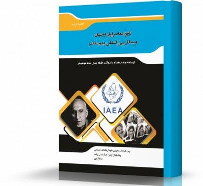 تاریخ معاصر ایران و جهان و مسائل بین المللی مهم معاصر