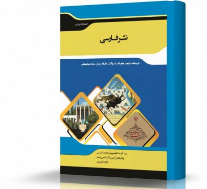 نثر فارسی