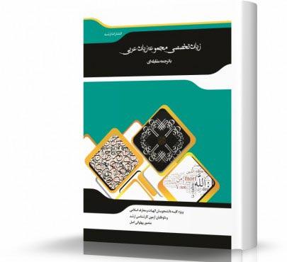 ترجمه مقابله ای زبان تخصصی زبان عربی