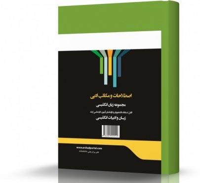 اصطلاحات و مکاتب ادبی