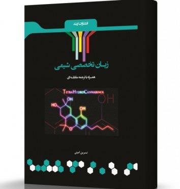 ترجمه مقابله ای زبان تخصصی مهندسی شیمی
