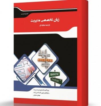 ترجمه مقابله ای زبان تخصصی مدیریت
