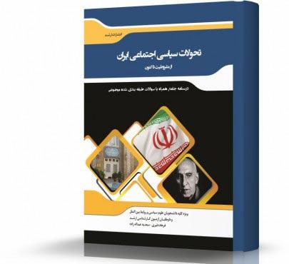 تحولات سیاسی اجتماعی ایران
