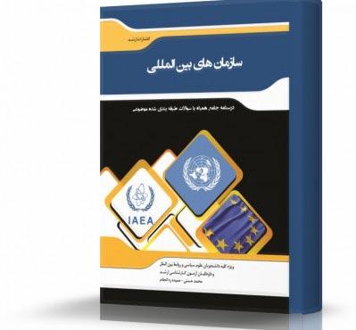 سازمان های بین الملل