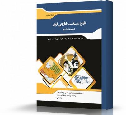 تاریخ سیاست خارجی ایران از صفویه تا به امروز