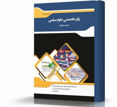 ترجمه مقابله ای زبان تخصصی علوم سیاسی و روابط بین الملل