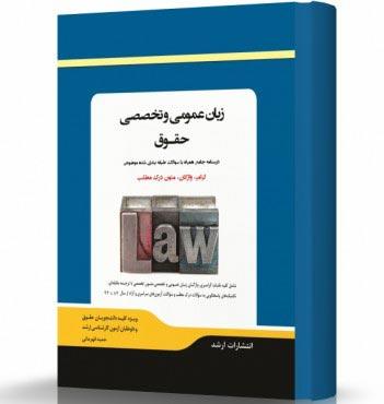 زبان عمومي و تخصصي  حقوق