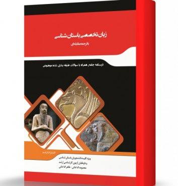 ترجمه مقابله ای زبان تخصصی باستان شناسی