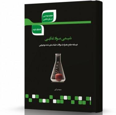 شیمی مواد غذایی