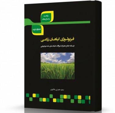 فیزیولوژی گیاهان زراعی