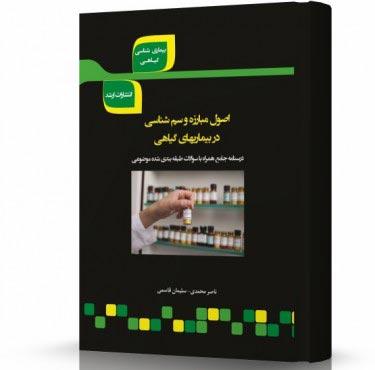 اصول مبارزه و سم شناسی در بیماری های گیاهی