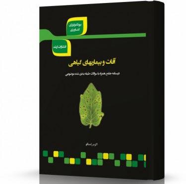 آفات و بیماری های گیاهی