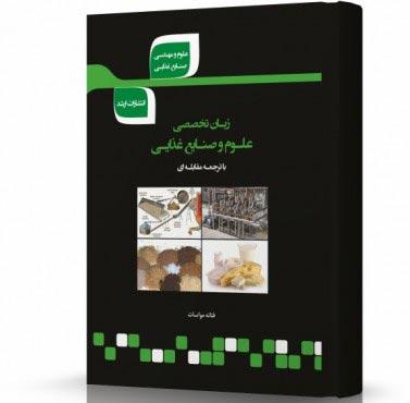 ترجمه مقابله ای زبان تخصصی صنایع غذایی