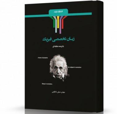 ترجمه مقابله ای زبان تخصصی مجموعه فیزیک