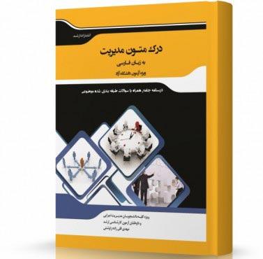 درک متون مدیریت به زبان فارسی
