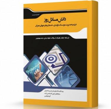 دانش مسائل روز در زمینه مدیریت موسسات تولیدی،خدماتی و طرح های عمرانی