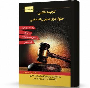 گنجینه طلایی حقوق جزای عمومی و اختصاصی
