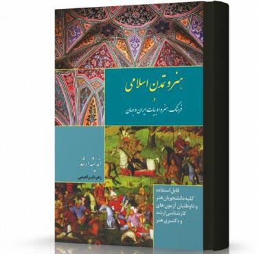هنر و تمدن اسلامی در فرهنگ، هنر و ادبیات ایران و جهان