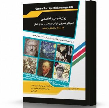 زبان عمومي و تخصصي پژوهش هنر، ارتباط تصويري و ...