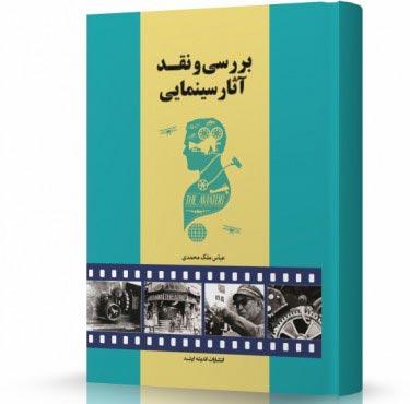 بررسی و نقد آثار سینمایی