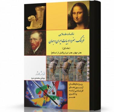 نکات طلایی فرهنگ هنر و ادیبات ایران و جهان