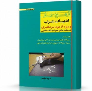 آزمون یار ادبیات عربی ویژه آزمون سردفتری