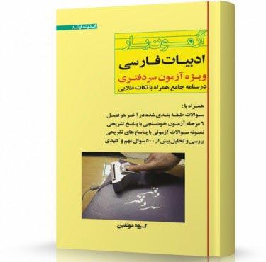 آزمون یار ادبیات فارسی ویژه آزمون سر دفتری