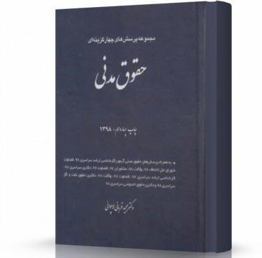 مجموعه پرسش های چهارگزینه ای حقوق مدنی دکتر قربانی