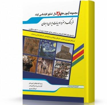 مجموعه آزمون های 28 سال کنکور ارشد فرهنگ و هنر و ادبیات ایران و جهان