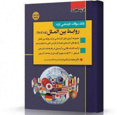 بانک سوالات کارشناسی ارشد روابط بین الملل