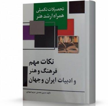 نکات مهم فرهنگ و هنر و ادبیات ایران و جهان