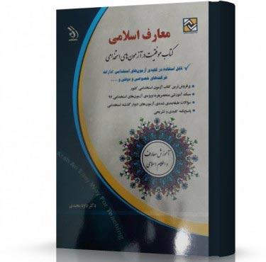 استخدامی معارف و احکام اسلامی